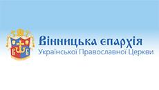 vinnitskaya_eparkhiya.jpg